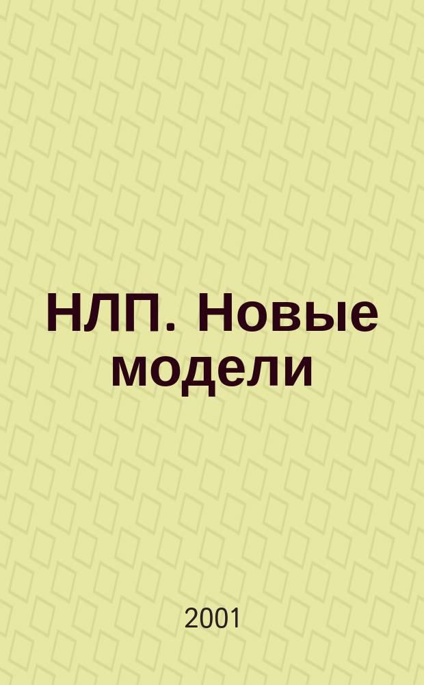НЛП. Новые модели : Метод. пособие для участников семинаров по НЛП : Пер.
