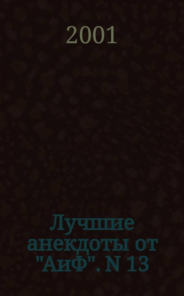 "Лучшие анекдоты от ""АиФ"". N 13 (30)"