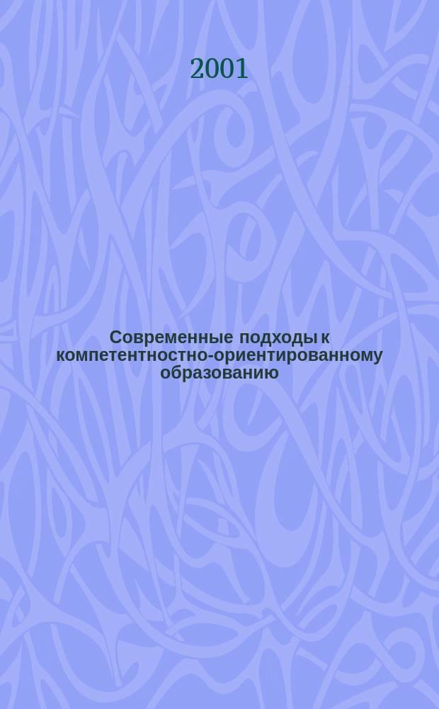 Современные подходы к компетентностно-ориентированному образованию : Материалы семинара июль 2001 г., Самара