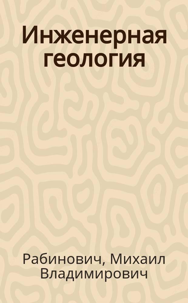 """Инженерная геология : (Конспект лекций для студентов, обучающихся по направлению 550100 """"Стр-во"""")"""