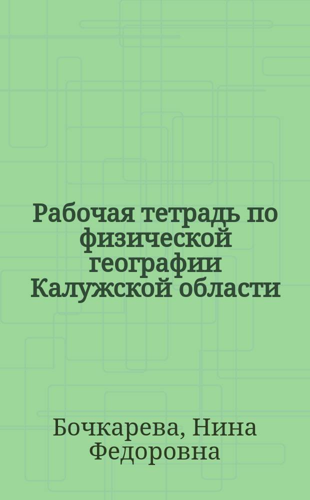 Рабочая тетрадь по физической географии Калужской области