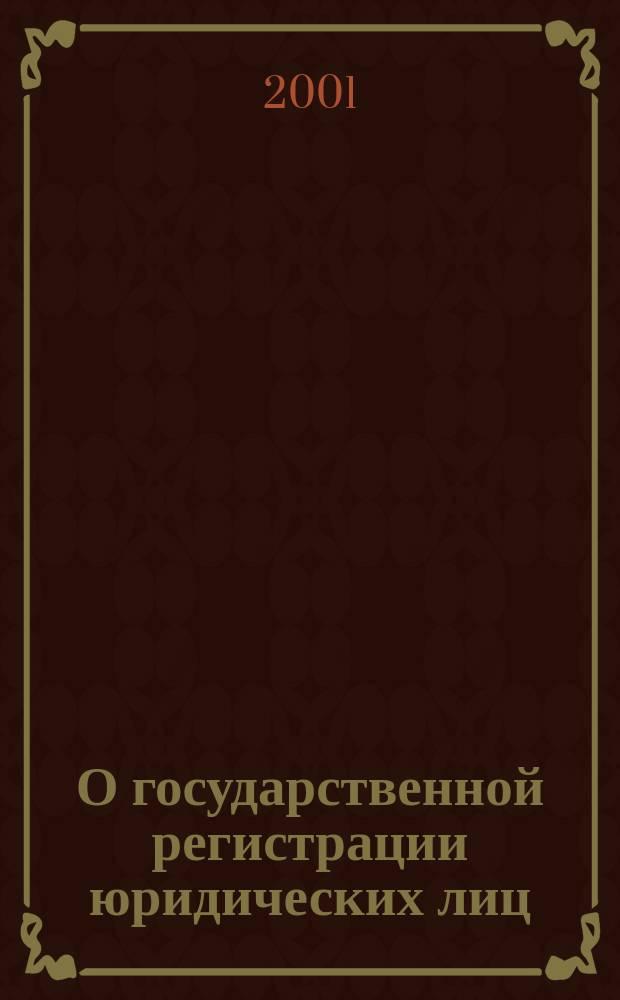 О государственной регистрации юридических лиц : Федер. закон : Принят Гос. Думой 13 июля 2001 г. : Одобрен Советом Федерации 20 июля 2001 г. : (Собр. законодательства Рос. Федерации, 2001 г. N 33, ч. 1, ст. 3431)