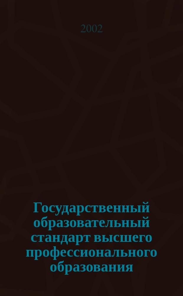 Государственный образовательный стандарт высшего профессионального образования : Спец. 060700 Нац. экономика : Утв. М-вом образования Рос. Федерации 17.03.00