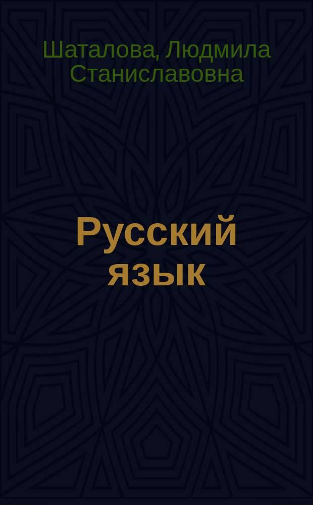 Русский язык : Подгот. к письм. экзамену : 9 кл. : Учеб. пособие