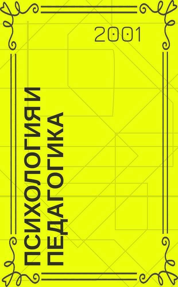 Психология и педагогика : Учеб. пособие для студентов вузов (кроме психол. спец.) : В 3 кн.