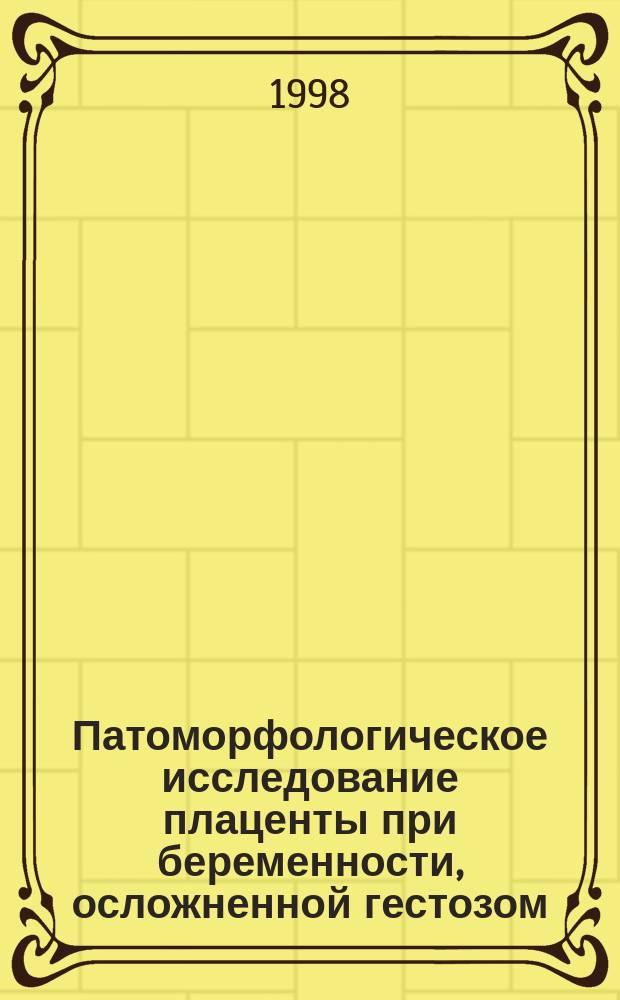 Патоморфологическое исследование плаценты при беременности, осложненной гестозом : Автореф. дис. на соиск. учен. степ. к.м.н. : Спец. 14.00.15