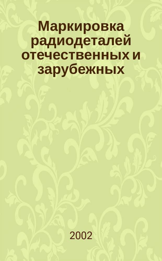 Маркировка радиодеталей отечественных и зарубежных : Справ. пособие