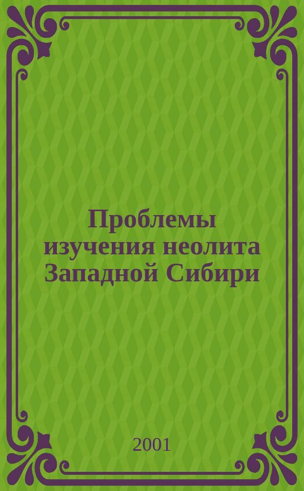 Проблемы изучения неолита Западной Сибири : Материалы совещ., нояб. 2000 г.