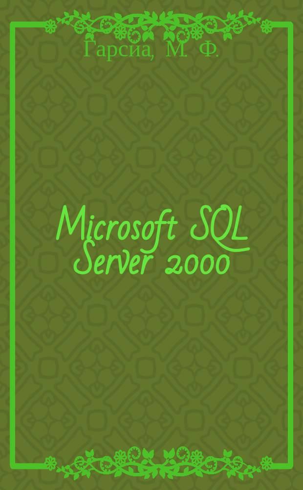 Microsoft SQL Server 2000 : Справ. администратора : Пер. с англ.