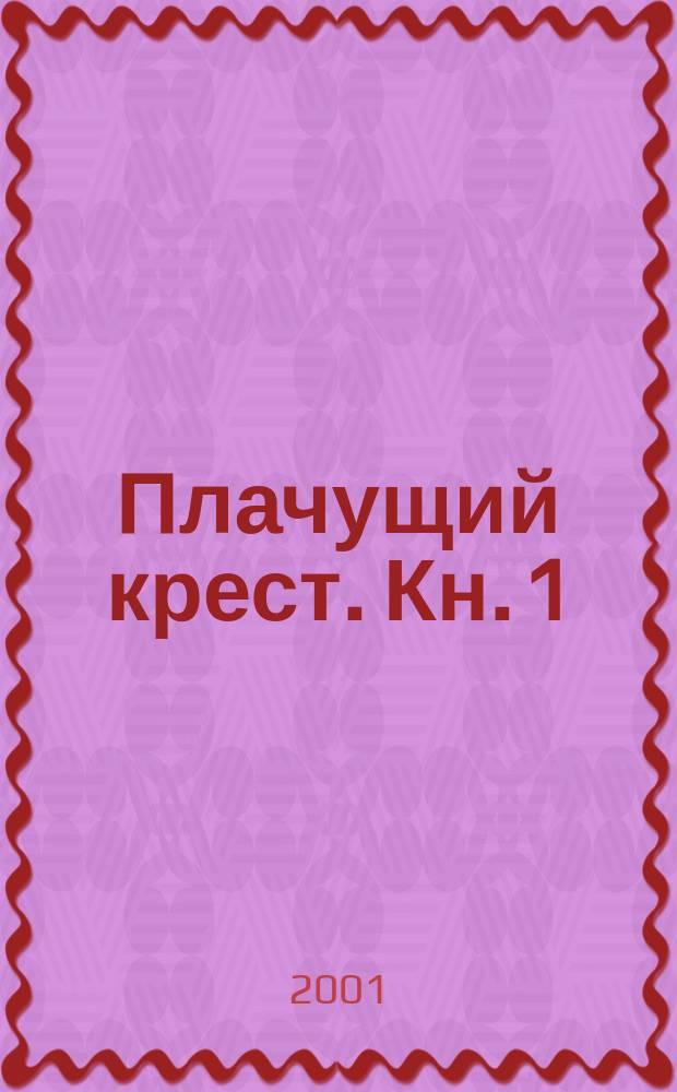Плачущий крест. Кн. 1