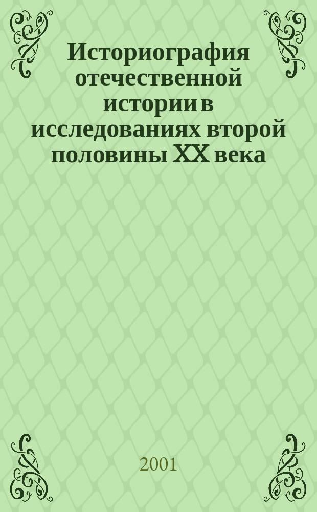 Историография отечественной истории в исследованиях второй половины XX века : Кат. кн выст