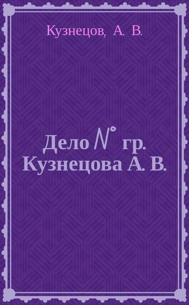 Дело N° гр. Кузнецова А. В. : Биограф. очерки