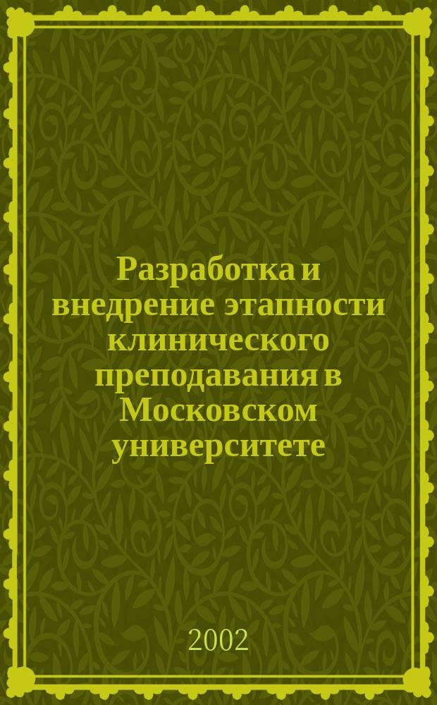 Разработка и внедрение этапности клинического преподавания в Московском университете