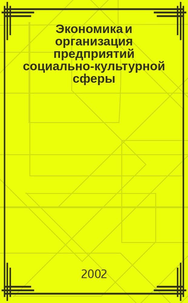 Экономика и организация предприятий социально-культурной сферы : Учеб. пособие
