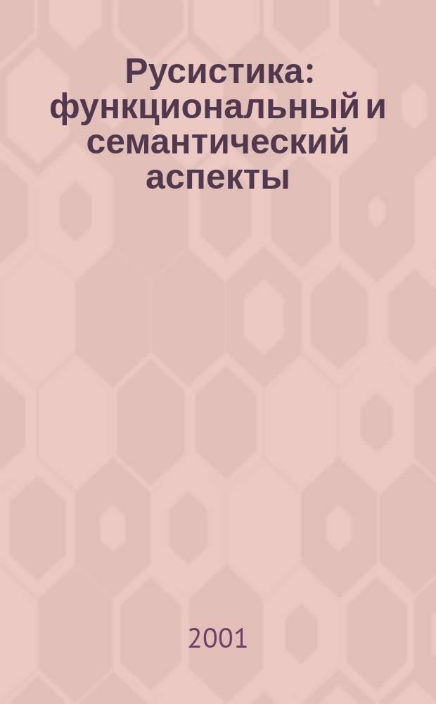 Русистика: функциональный и семантический аспекты : Сб. ст.