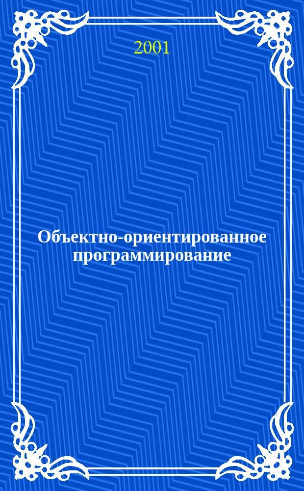 Объектно-ориентированное программирование : Учеб. пособие