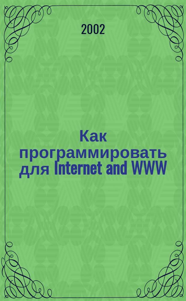 Как программировать для Internet and WWW