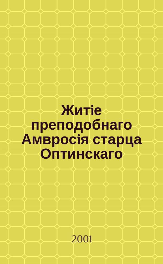 Житiе преподобнаго Амвросiя старца Оптинскаго : В 2 ч