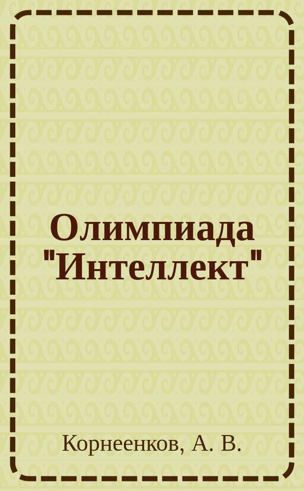"Олимпиада ""Интеллект"" : Сб. заданий для самостоят. подгот. : 7-й кл"