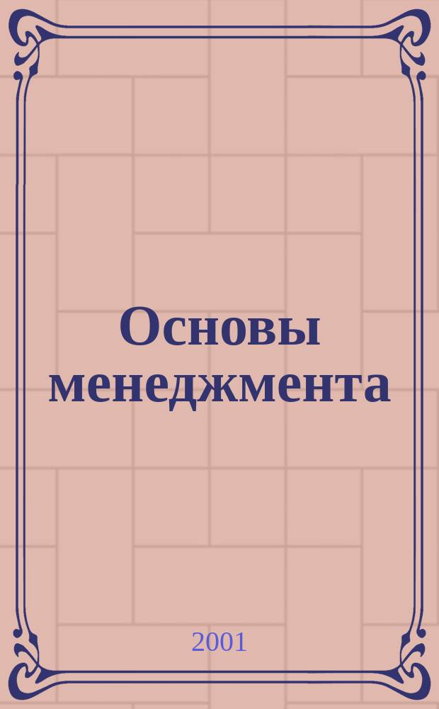 Основы менеджмента : Учеб. пособие : Сб. учеб. материалов