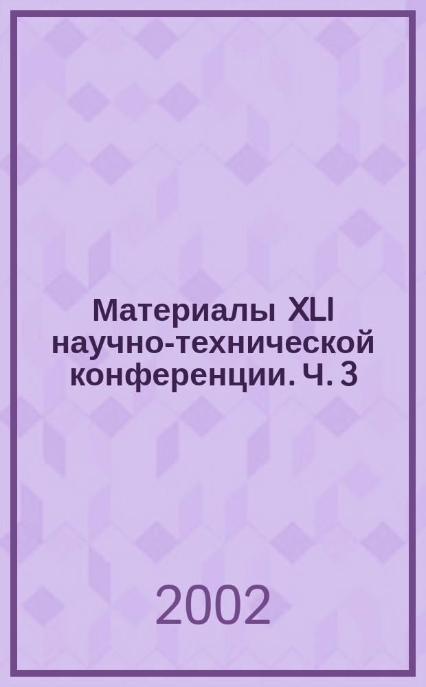 Материалы XLI научно-технической конференции. Ч. 3