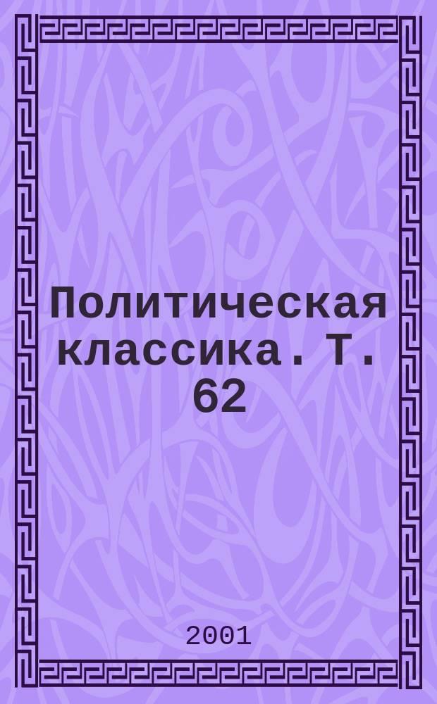 Политическая классика. Т. 62 : ЛДПР на марше