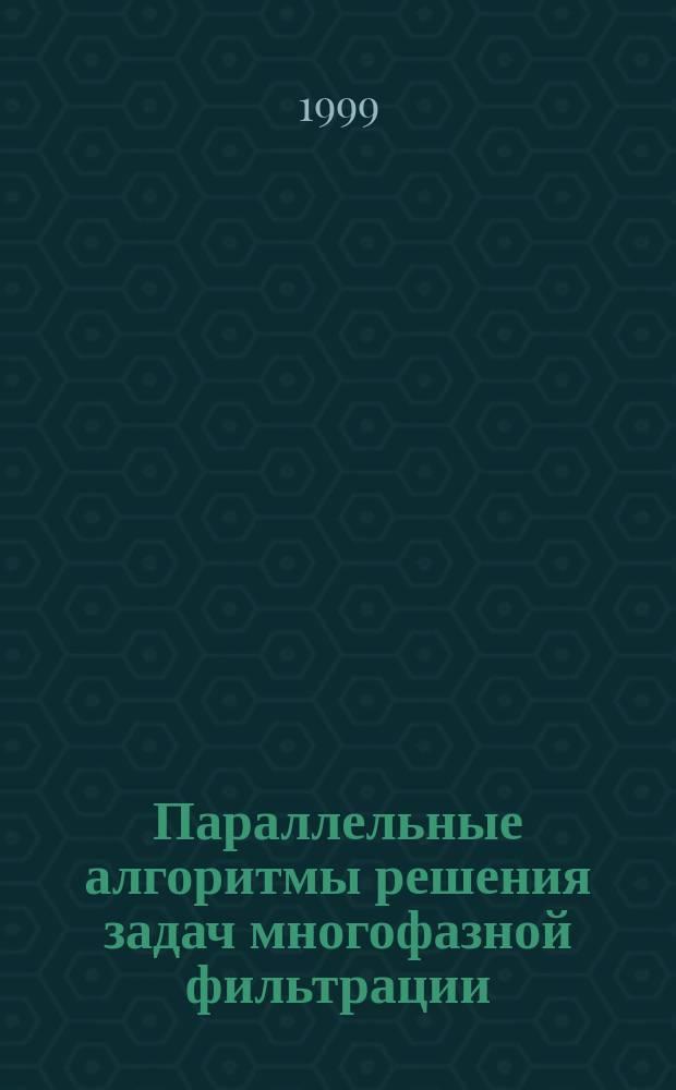 Параллельные алгоритмы решения задач многофазной фильтрации : Автореф. дис. на соиск. учен. степ. к.ф.-м.н. : Спец. 05.13.18