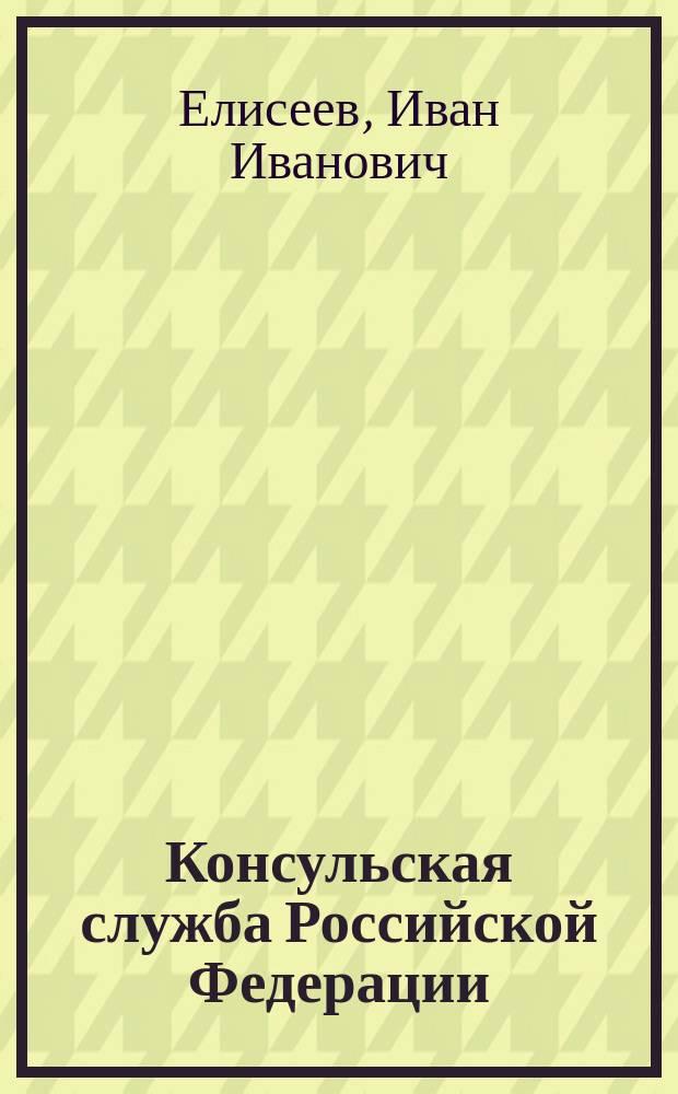 Консульская служба Российской Федерации : Учеб. пособие