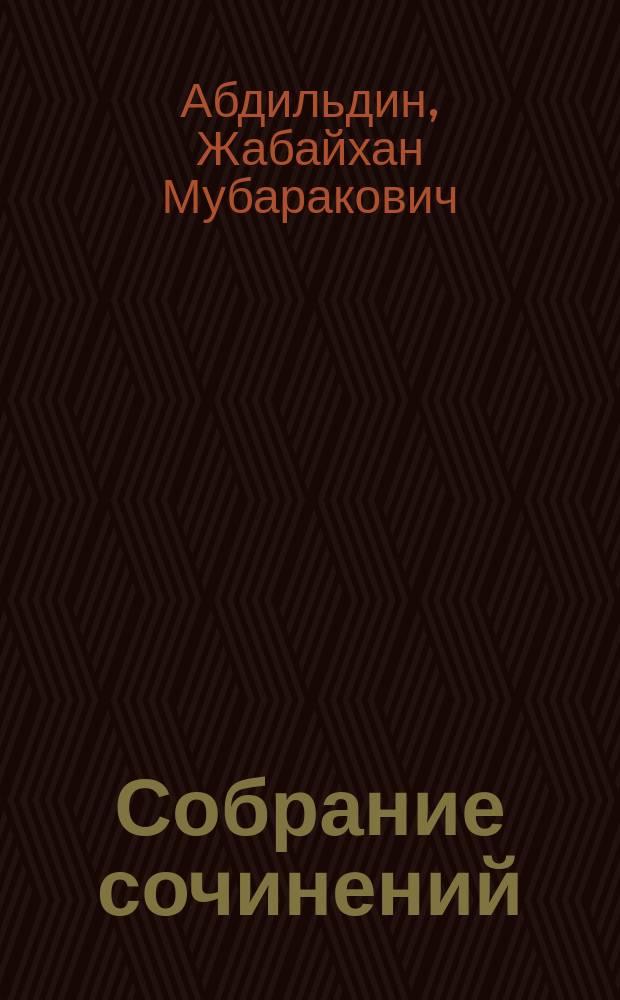 Собрание сочинений : В 5 т