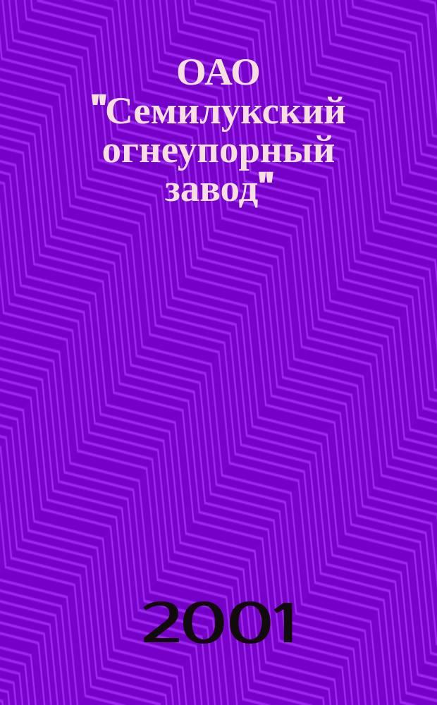 """ОАО """"Семилукский огнеупорный завод"""" : 70 лет, 1931-2001 : Сб"""