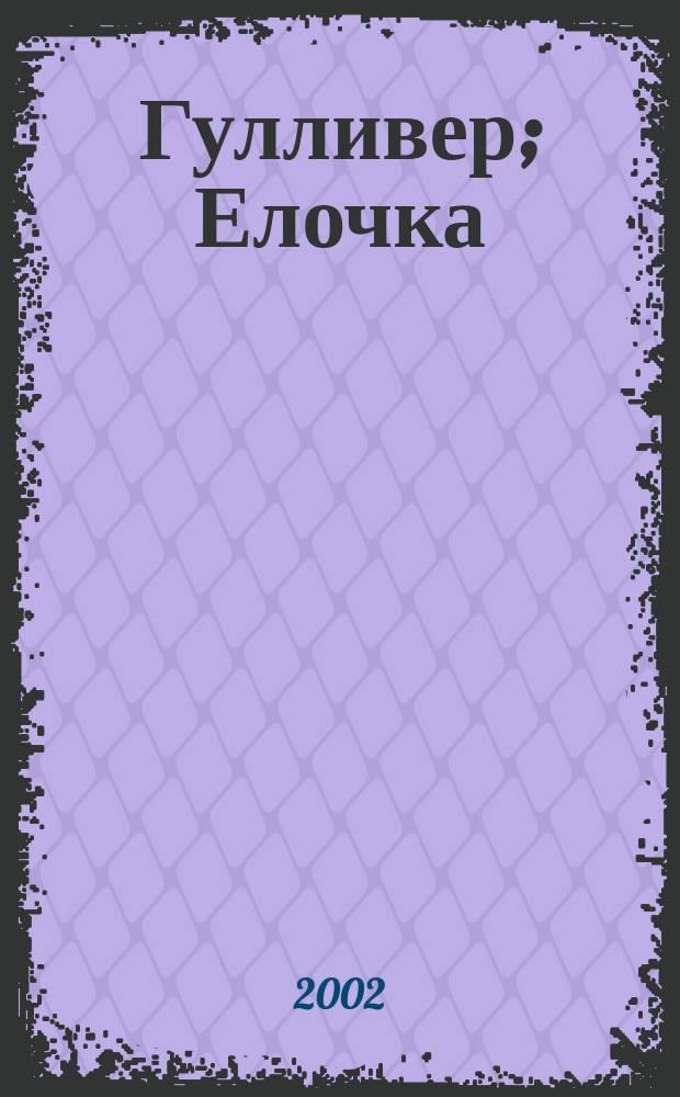 Гулливер; Елочка; Золушка: Пер. с фр. / Ил. Жан-Ноэль Рошу