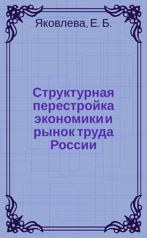 Структурная перестройка экономики и рынок труда России
