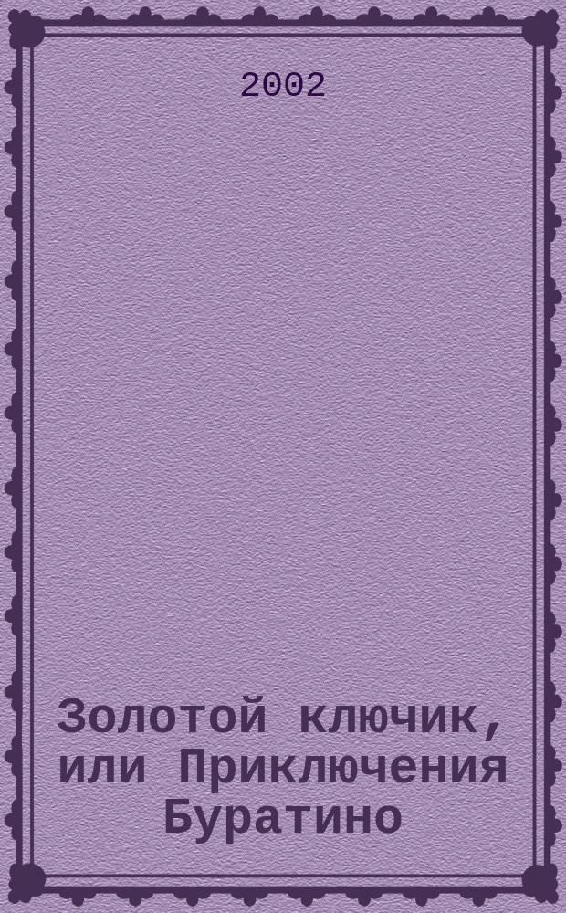 Золотой ключик, или Приключения Буратино : Сказка : Для мл. шк. возраста