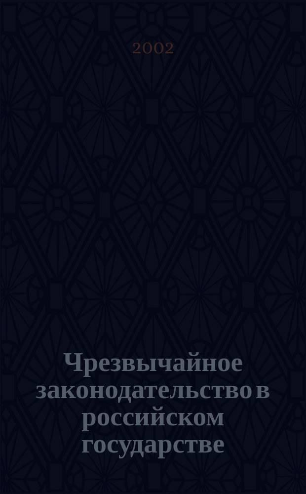 Чрезвычайное законодательство в российском государстве : Теория. История. Практика