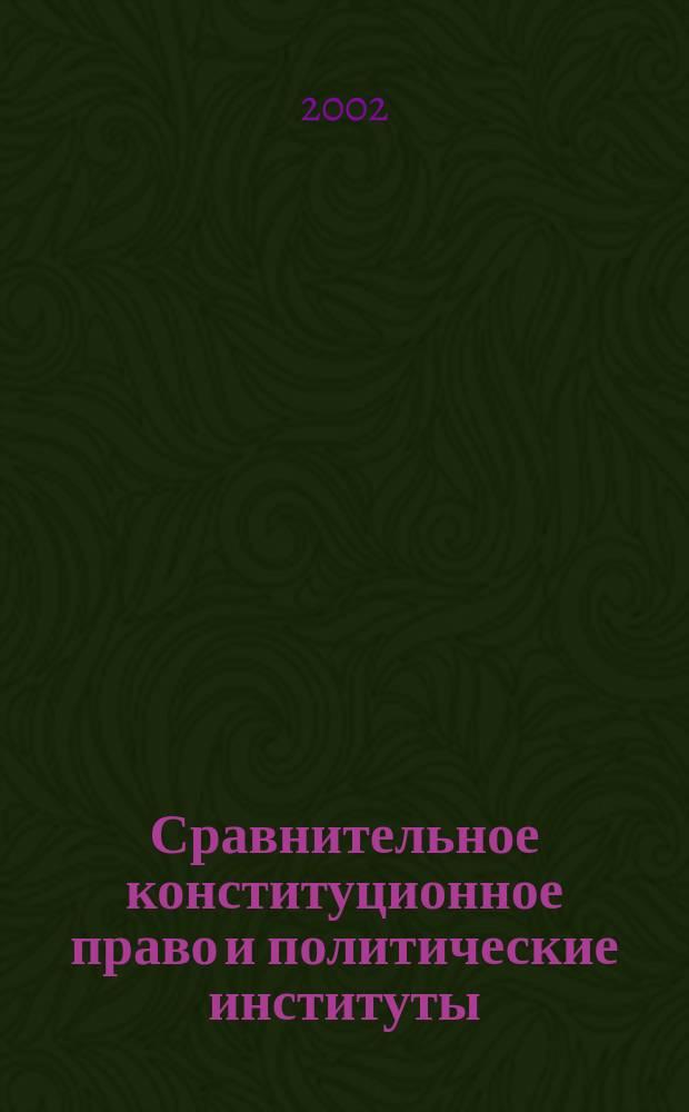 Сравнительное конституционное право и политические институты : Курс лекций