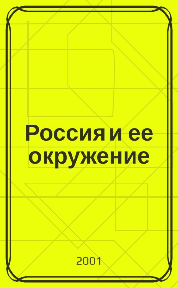 Россия и ее окружение : Сб. ст.