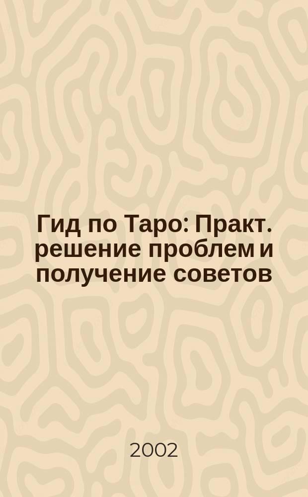 Гид по Таро : Практ. решение проблем и получение советов