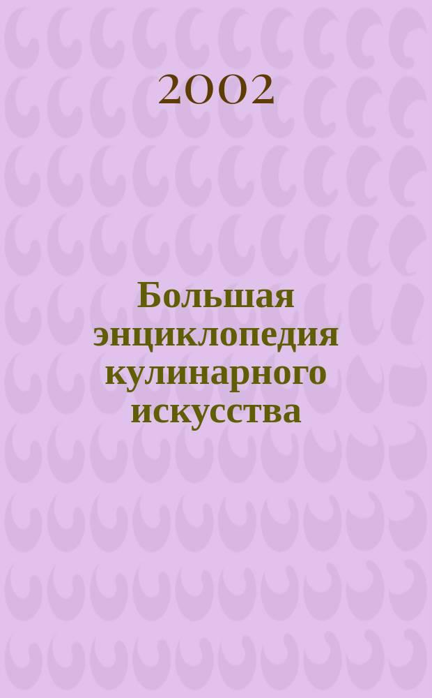 Большая энциклопедия кулинарного искусства : Все рецепты В. В. Похлебкина