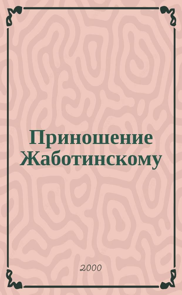 Приношение Жаботинскому : Кн. стихов