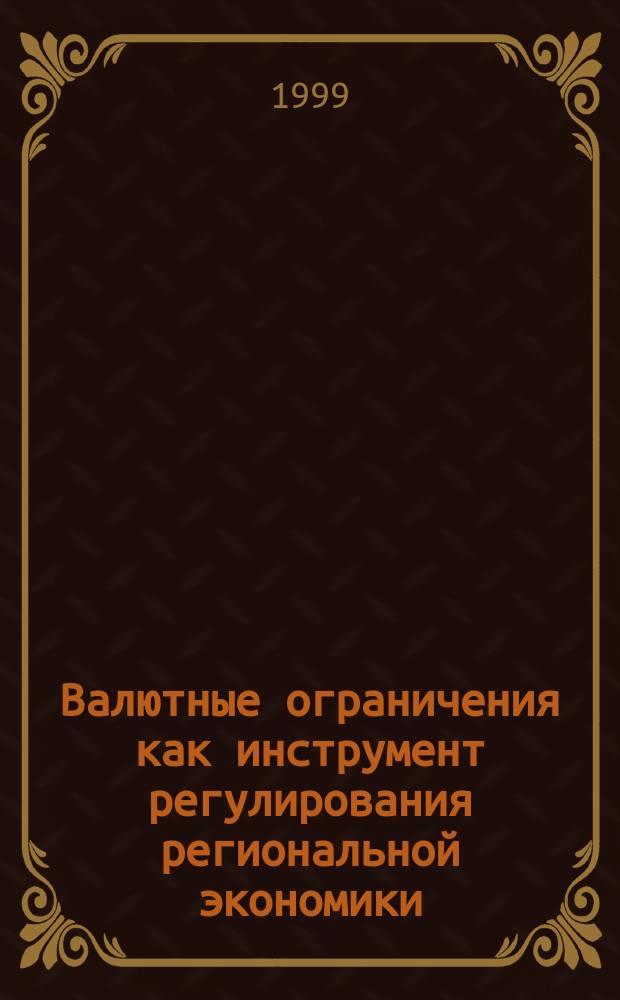 Валютные ограничения как инструмент регулирования региональной экономики : Автореф. дис. на соиск. учен. степ. к.э.н. : Спец. 08.00.10; Спец. 08.00.04