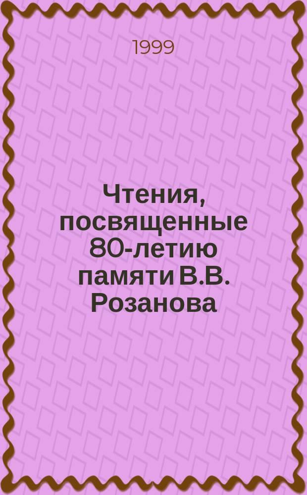Чтения, посвященные 80-летию памяти В.В. Розанова