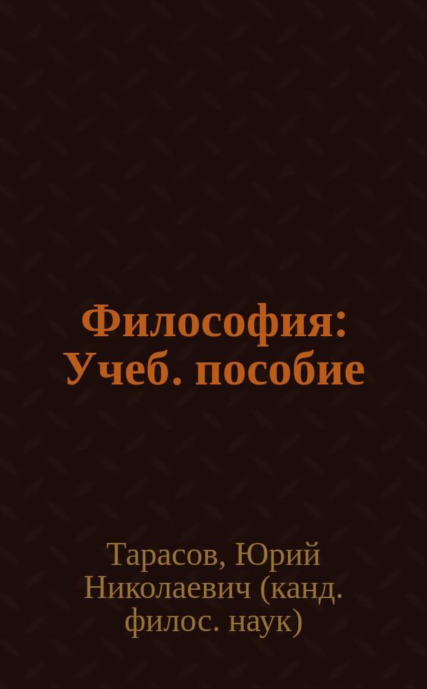 Философия : Учеб. пособие : Вузов. курс: прогр. 2000 г.