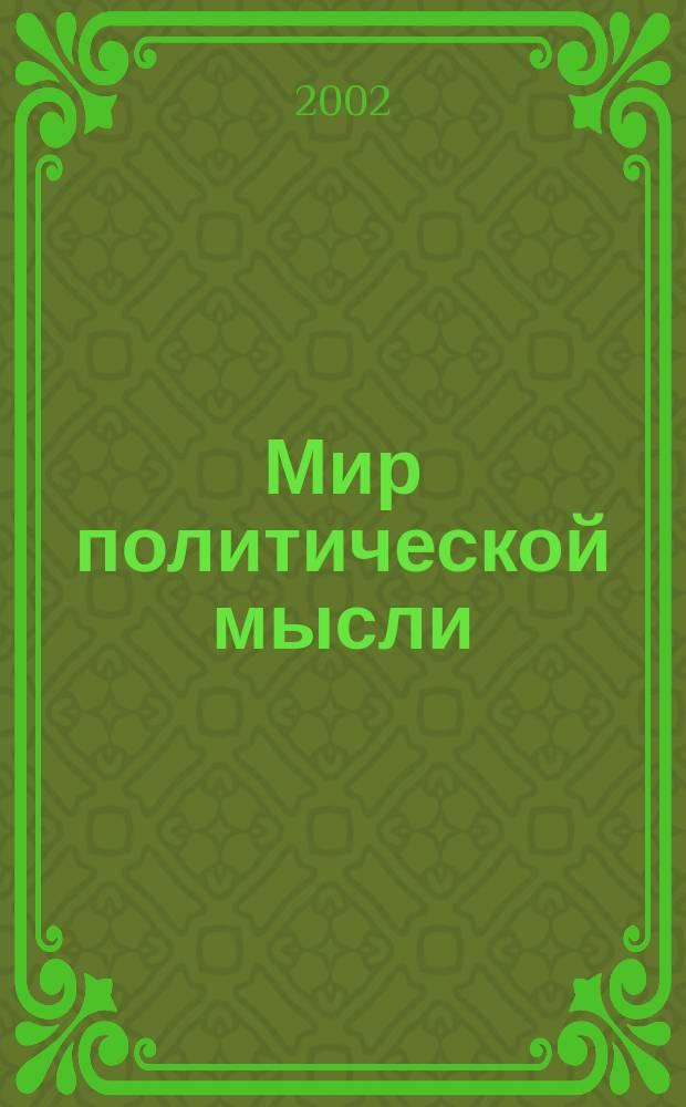 Мир политической мысли : Хрестоматия по партологии : В 3 кн.