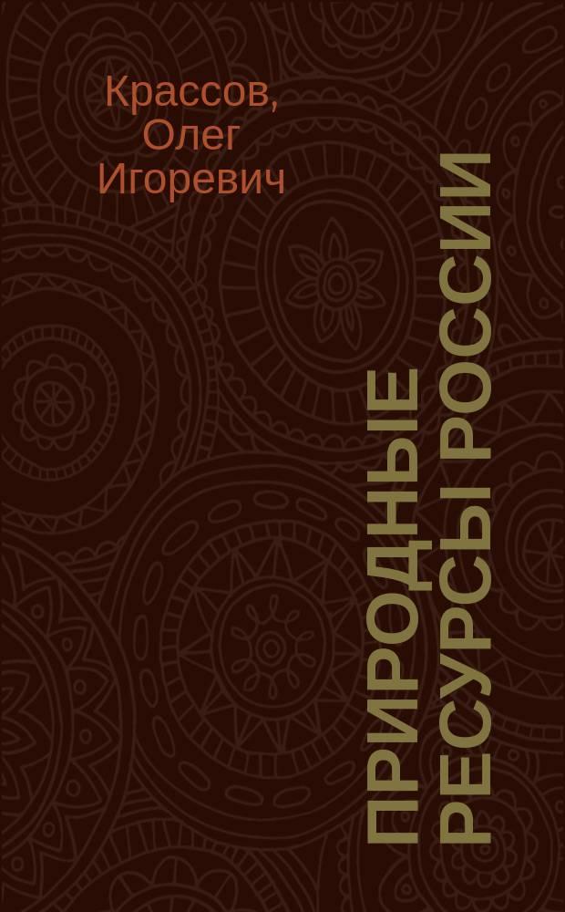 Природные ресурсы России : Коммент. законодательства