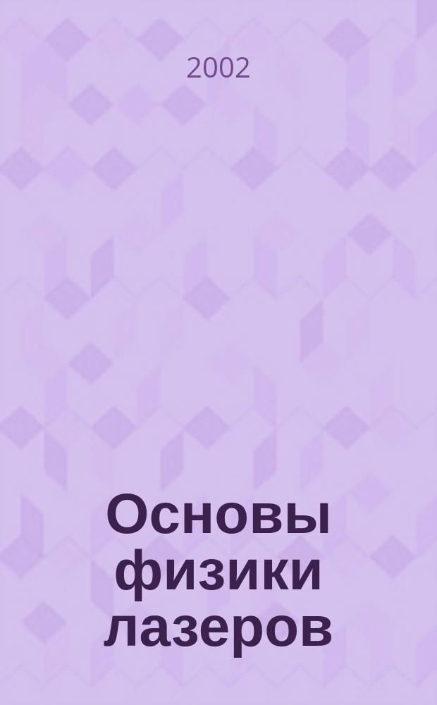 Основы физики лазеров : Учеб. пособие