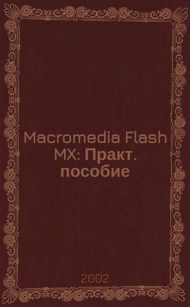 Macromedia Flash MX : Практ. пособие