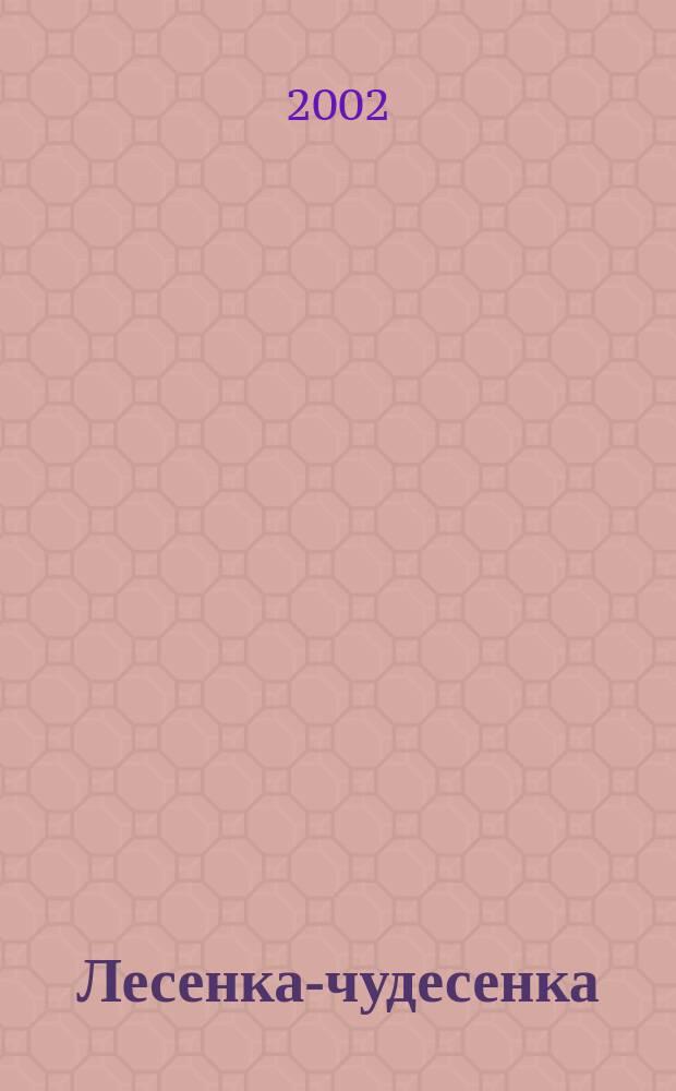 Лесенка-чудесенка : Счет до 20 : Рабочая тетр. по математике : Для дошк. возраста