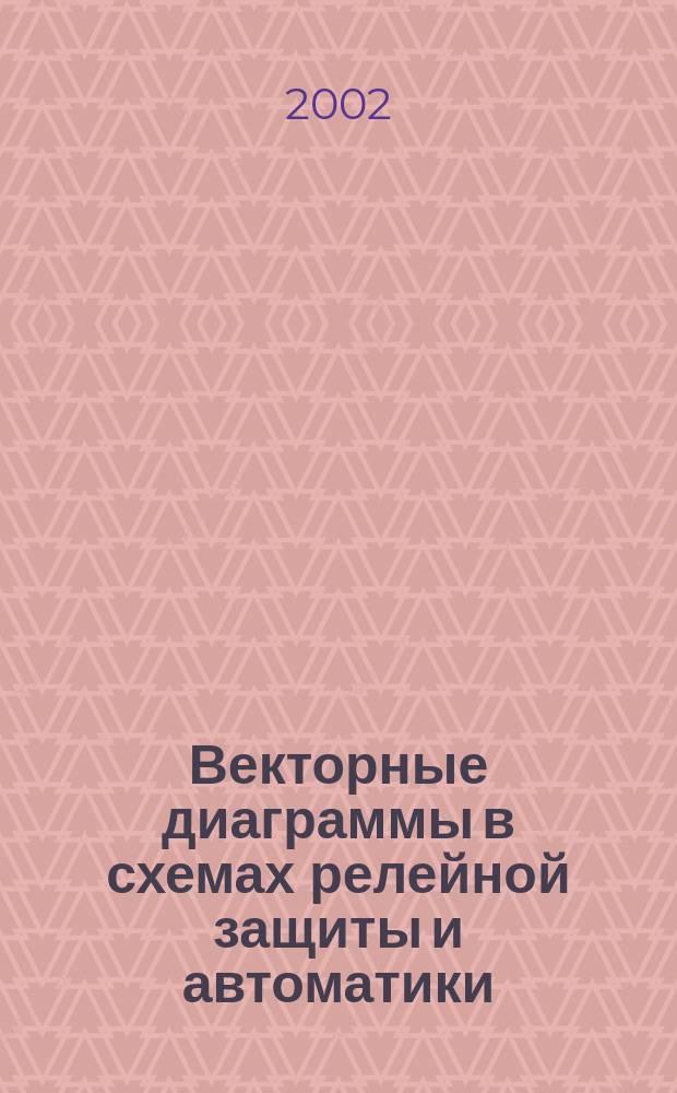 Векторные диаграммы в схемах релейной защиты и автоматики : Практ. пособие