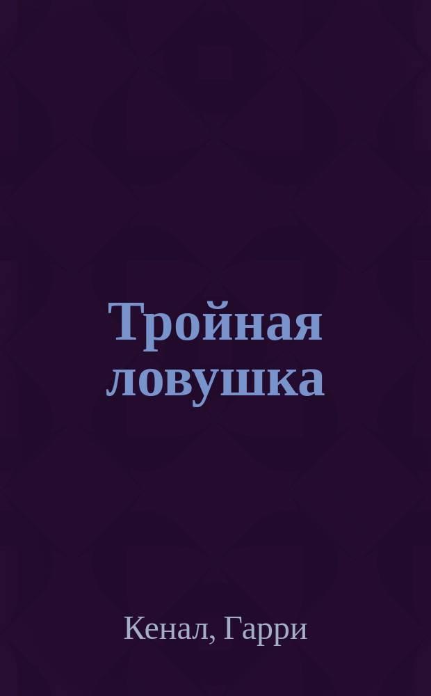 Тройная ловушка; Фальшивые ампулы; Пятая заповедь: Детективы / Гарри Кенал; Ил. Р. Полякова и др.