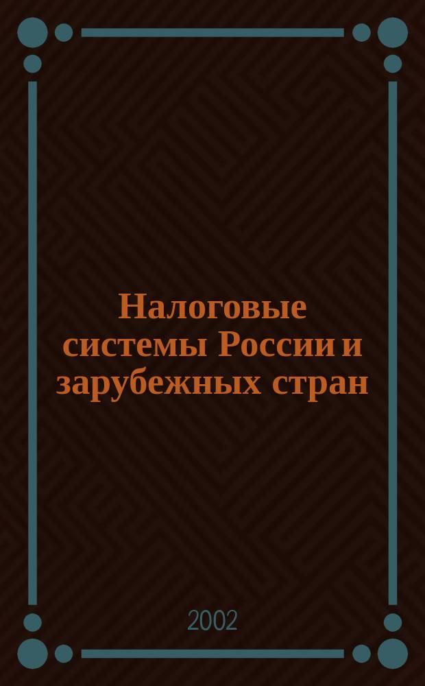 Налоговые системы России и зарубежных стран